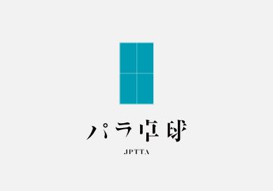 第39回ジャパンオープンパラ卓球選手権大会組合せ等の訂正に関するお詫び