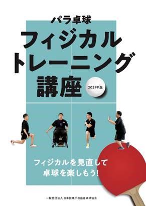 「パラ卓球フィジカルトレーニング講座2021年版」発刊のお知らせ